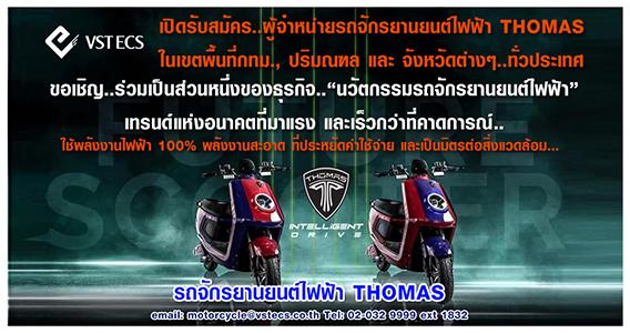 Thai-smes